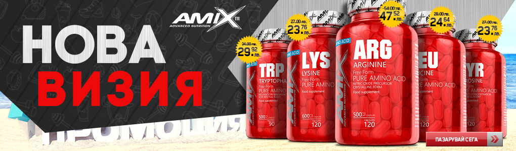 amix_new_look