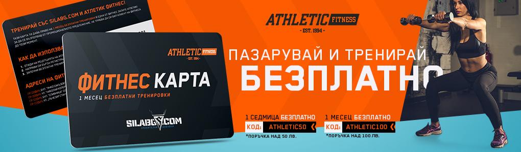 080720 Athletic CARD