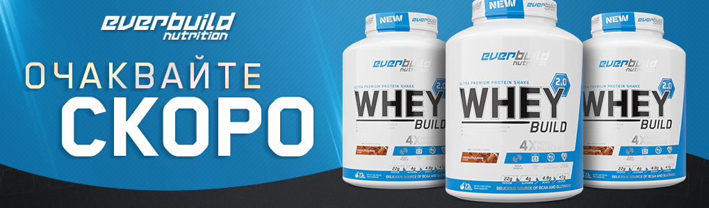 Everbuild Whey Build 2.0 2,27 Coming Soon