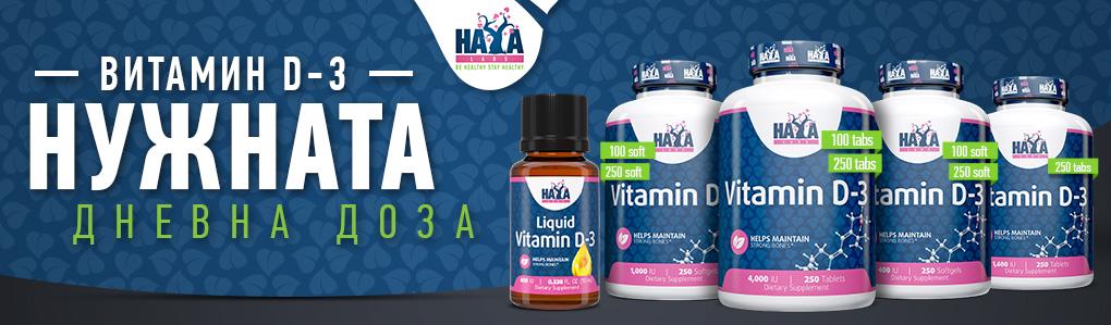 Haya Labs - Vitamin D