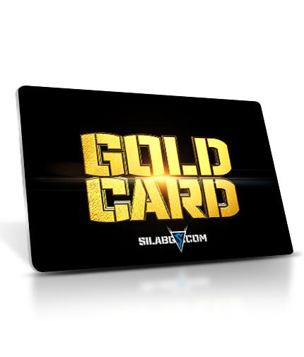SILA BG Gold Card /Златна Карта/