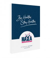 SILA BG Haya Labs Catalogue